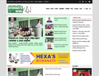 biswanathnews24.com screenshot