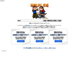 bitly.oshiire.org screenshot