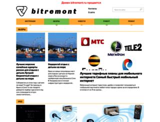 bitremont.ru screenshot