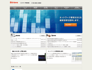 bitrieve.co.jp screenshot