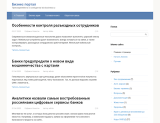 biz-business.ru screenshot