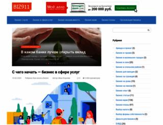 biz911.ru screenshot