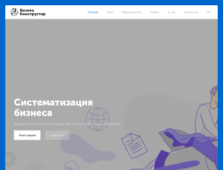 bizconstructor.kz screenshot