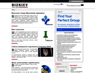bizkiev.com screenshot