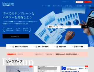 bizocean.jp screenshot