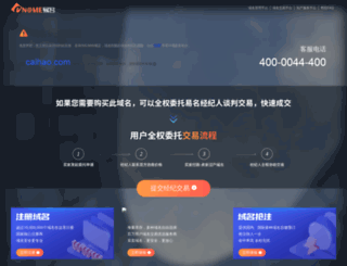 bj.caihao.com screenshot