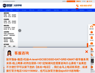 bj.xhd.cn screenshot