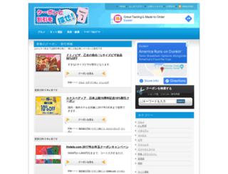 bjam.jp screenshot