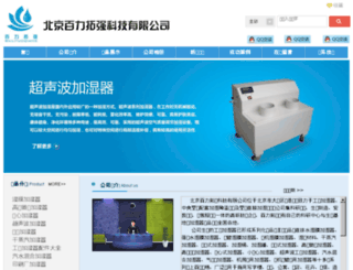 bjbltq.com.cn screenshot