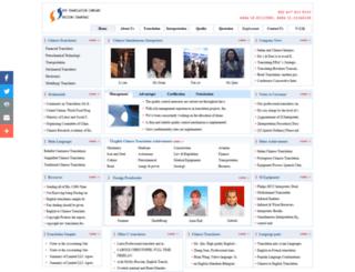 bjchinesetranslation.com screenshot