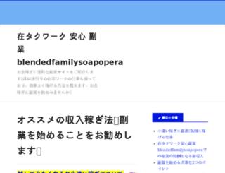 blendedfamilysoapopera.com screenshot