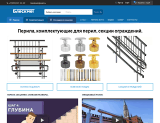 bleskmet.ru screenshot