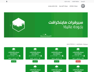 blockshost.com screenshot