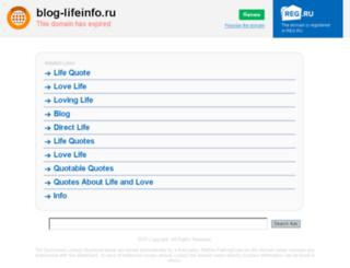 blog-lifeinfo.ru screenshot