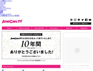 blog.anecan.tv screenshot