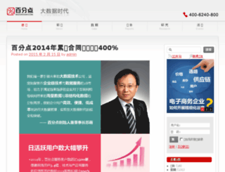 blog.baifendian.com screenshot