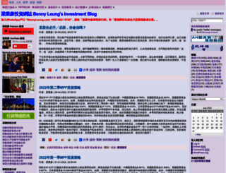 blog.bennyleung.com screenshot