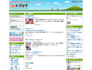 blog.betoku.jp screenshot