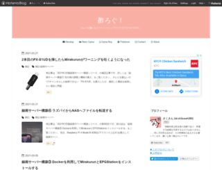 blog.ch3cooh.jp screenshot