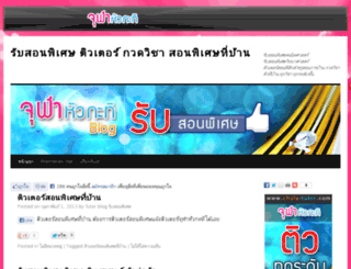 blog.chula-tutor.com screenshot