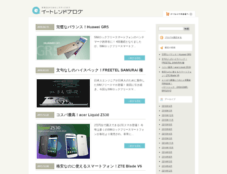 blog.e-trend.co.jp screenshot