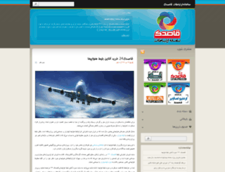 blog.ghasedak-ict.com screenshot