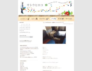 blog.hiroko310.com screenshot