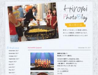 blog.hiromiuehara.com screenshot