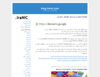 blog.iranic.com screenshot