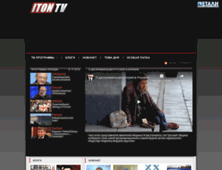 blog.iton.tv screenshot