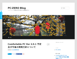 blog.pc-zero.jp screenshot