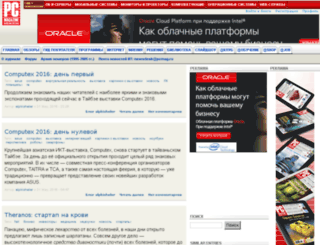 blog.pcmag.ru screenshot