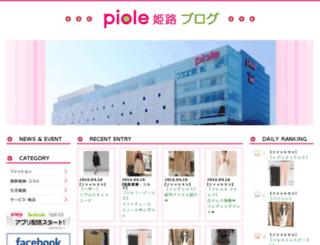 blog.piole-himeji.jp screenshot