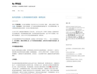 blog.richyli.com screenshot