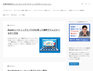 blog.siteengine.co.jp screenshot