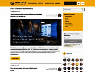 blog.spider.ru screenshot