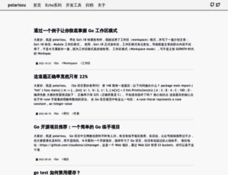 blog.studygolang.com screenshot