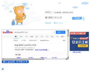 blog.t0001.com screenshot