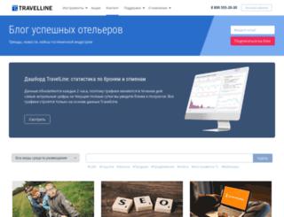 blog.travelline.ru screenshot