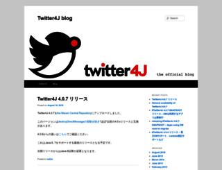 blog.twitter4j.org screenshot