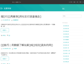 blog.umeng.com screenshot