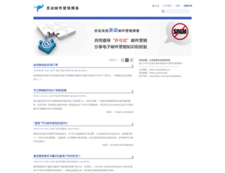 blog.unimarketing.com.cn screenshot