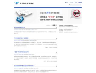 blog.unimarketing.com.cn screenshot