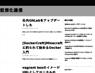 blog.virtualtech.jp screenshot