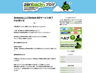 blog.zenback.jp screenshot