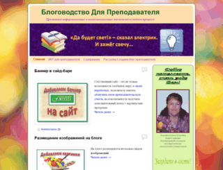 blog4teacher.ru screenshot