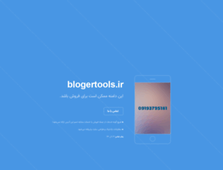 blogertools.ir screenshot