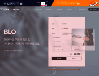 blogpay.co.kr screenshot