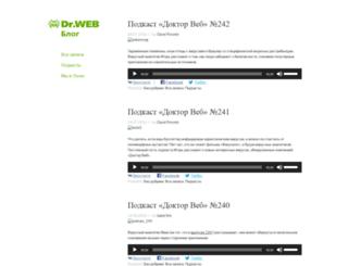 blogs.drweb.com screenshot