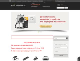blok-pitaniya.ru screenshot